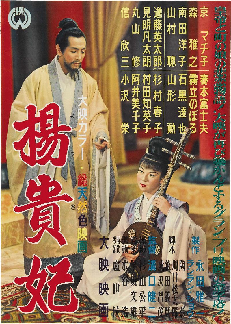 mizoguchi-yokihi